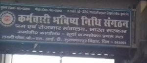 PF Office Muzaffarpur