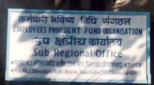 PF Office Aurangabad