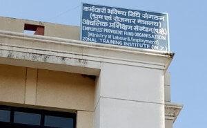 PF Office Ujjain